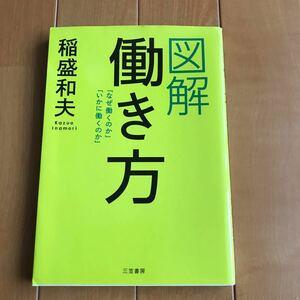 図解働き方 /三笠書房/稲盛和夫 (単行本) 中古