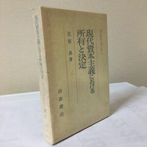 現代資本主義分析 3 現代資本主義における所有と決定 北原勇 岩波書店 1984年 初版