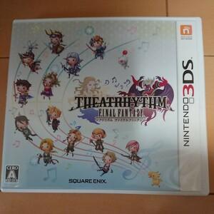 シアトリズム ファイナルファンタジー 3DS