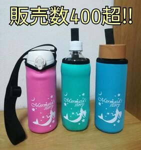 販売数400超 水筒ホルダー サーモス ペットボトル ドリンクボトル対応