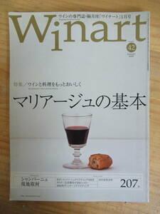 200527s07●ワイン専門誌 『Winart』 ワイナート 2008年 1月号 No.42 マリアージュの基本 シャンパーニュ ワインと料理