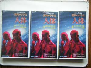 即決未開封?VHSビデオ3本 NHKスペシャル 驚異の小宇宙・人体「Vol.2 しなやかなポンプ」「Vol.3 消化吸収の妙」「Vol.4 壮大な化学工場」