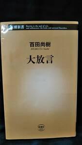 大放言 百田尚樹 新潮新書 新潮社 中古本