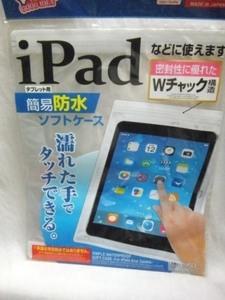iPad アイパッド 簡易防水 ソフトケース 約257×202mm タブレット用 濡れた手でタッチできる 送120