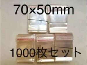 テープ付きopp 袋☆70×50mm☆1000枚セット