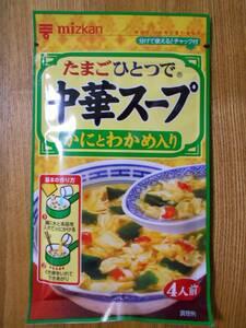 中華スープ かにとわかめ入り ミツカン 30g 4人前 1袋 新品