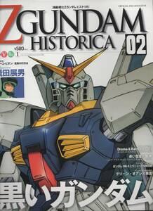 機動戦士Zガンダム ヒストリカ 2号 (飛田展男 カミーユ・ビダン)