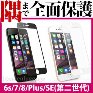 iPhoneSE iPhone8 iPhone7 Plus iPhone6s 強化ガラスフィルム 全面保護フィルム 液晶保護 2.5D SE2 第二世代 8Plus 7Plus フルカバー