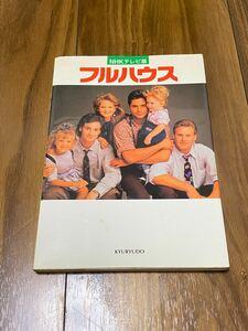 【フルハウス】ガイドブック NHK版