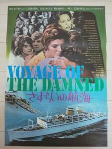 1976年物 フェイ・ダナウェイ/キャサリン・ロス/リン・フレデリック「さすらいの航海」B2非売品映画告知用ポスター