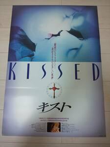 1996年物 リン・ストップケウィンチ監督/「キスト」B2非売品映画告知用ポスター