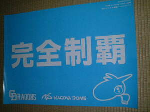 中日ドラゴンズ 2008.5.25 応援ボード 完全制覇 応援歌