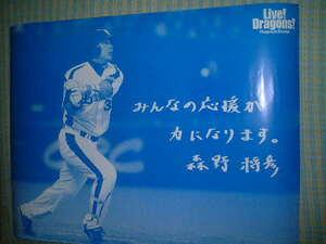 中日ドラゴンズ 2010.5.16 応援ボード 森野将彦