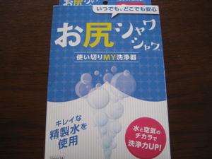 お尻シャワシャワ 使い切りMY洗浄器 日本製 16ml×3本入