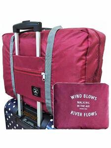収納トートバッグ 折り畳み式ボストンバッグ トラベルバッグ 防水ナイロン 斜め掛け 収納ポーチ付 大容量 機内持込可 スーツケース固定可