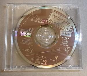 ツキウタ。 ラジオ B-6賞 夜&郁 CD 特別版 アニくじ/近藤隆 小野賢章