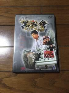黒社會 黒社会 DVD チョウ・ユンファ 日本語字幕付き 新品未開封 送料無料