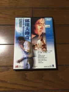 郁達夫傳奇 DVD チョウ・ユンファ 香港盤 送料無料