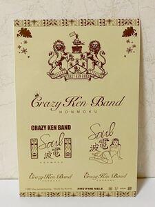 [ не использовался товар ]k Lazy талон частота стикер Soul радиоволны ширина гора . не продается CKB crazy ken band