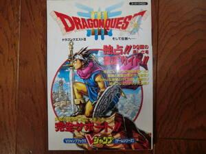初版貴重品■Vジャンプブックス■SFC版ドラゴンクエストⅢそして伝説へ・・・