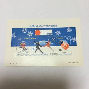 【未使用】札幌オリンピック冬季大会記念 切手 1972年 記念切手 大蔵省印刷局製造 小型シート 切手シート 20円 50円