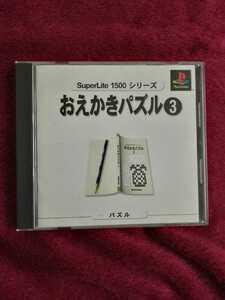 プレイステーションソフト おえかきパズル3 PSソフト プレステソフト