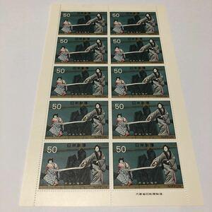 切手シート (No.40)