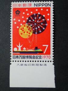 ◆ 日本万国博覧会 第1次 7円 銘版付 NH良品 ◆