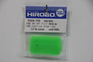 『送料無料』【HIROBO】0304-105 SZM2 スタビライザーブレード(軽量)(緑) Embla 450E SZM2ヘッド 在庫27