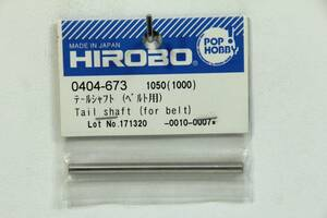 『送料無料』【HIROBO】0404-673 テールシャフト(ベルト用) 在庫1
