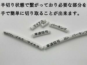 【14種類 マークチューブ 緑】 ■日本製■ 識別 マーキング 印字 信号 IG+ パーキング ACC バック ドア IG2 ハーネス