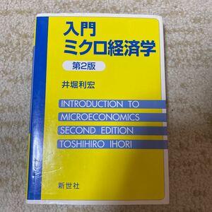 入門ミクロ経済学