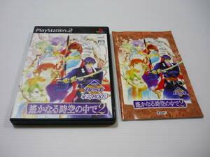 【送料無料】PS2 ソフト 遙かなる時空の中で 2 The Best / コーエー