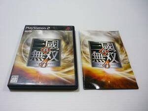 【送料無料】PS2 ソフト 真・三國無双4