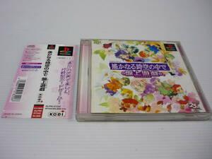 【送料無料】PS1 ソフト 遙かなる時空の中で 盤上遊戯 / PlayStation