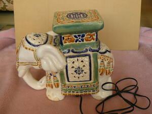陶製 ランプ 象 エレファント キシマ 04年製 照明