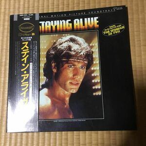LP盤レコード ステイン・アライヴ