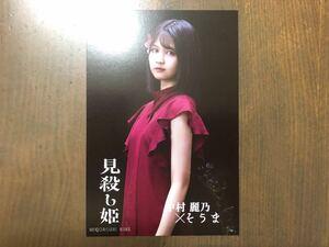 乃木坂46 中村麗乃 ポストカード 舞台 見殺し姫 そうま 未使用