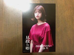 乃木坂46 吉田綾乃クリスティー ポストカード 舞台 見殺し姫 みや 未使用