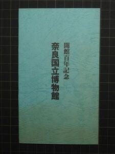 ☆開館百年記念 奈良国立博物館(本館) テレカ テレホンカード 50 新品未使用☆