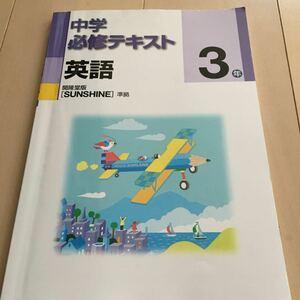 中学必修テキスト(中3)英語