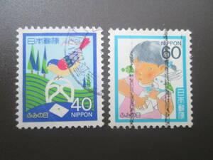 記念切手 使用済 '86 ふみの日 40円小鳥と手紙  60円 少女と手紙 2種完