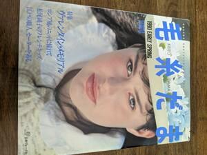 毛糸だま 編み物 手芸 洋裁 1990年 早春号 特集 ヴァレンタイン メモリアル 稀少 雑誌