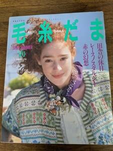 毛糸だま 1990年 夏号 レースノスタルジー 日本ヴォーグ社 編み物 雑誌 稀少