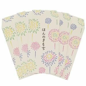 【即決】■ふわり和紙ぽち袋■打ち上げ花火 5枚入り /ポチ袋 おぼんだま お盆玉 /ほんのきもち //FWP10099