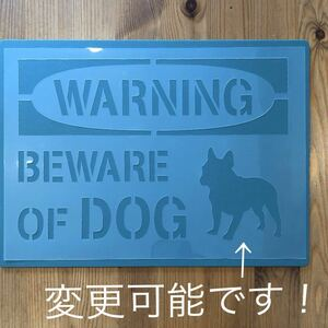 No.169 ステンシルシート 警告 猛犬注意 犬に注意 看板 アメリカ DOG シルエット変更可能 ステンシルプレート
