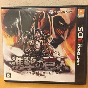 進撃の巨人 人類最後の翼 3DSソフト