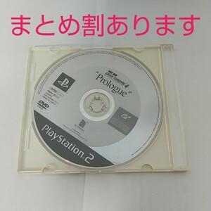 PS2ソフト グランツーリスモ4 プロローグ
