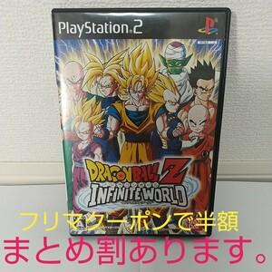 PS2 ソフト ドラゴンボールZ インフィニット ワールド