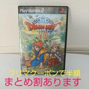 PS2ソフト ドラゴンクエスト8 空と大地と呪われし姫君